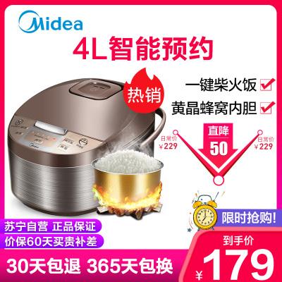 美的(Midea) 電飯煲4升/4L 底盤加熱 黃晶蜂窩球釜內膽 家用多功能 智能預約 3-4人電飯鍋WFD4016