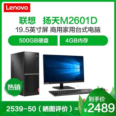 聯想(Lenovo)揚天M2601D 19.5英寸屏 商用家用臺式電腦(其他Intel平臺 G4900 4GB 500GB 集成 無光驅 Win10)商用辦公 企業采購 家用娛樂