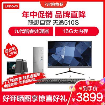 聯想(Lenovo)天逸510S九代酷睿 分體機臺式電腦i3-9100/16G/1T/WIFI/23英寸顯示器 定制 商務辦公學習個人家用企業采購臺式機