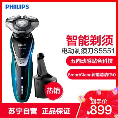 飛利浦(PHILIPS)男士電動剃須刀S5551/27剃胡刀胡須刀刮胡刀智能清潔