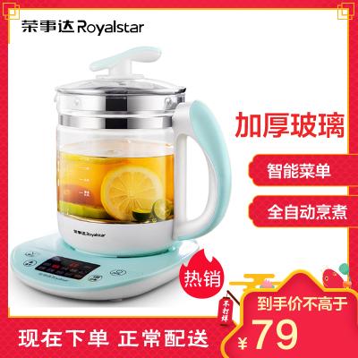 荣事达(Royalstar)养生壶1.5L YSH150H多功能电热水壶高硼硅玻璃壶触控式煎药壶花茶器煲茶壶烧水壶