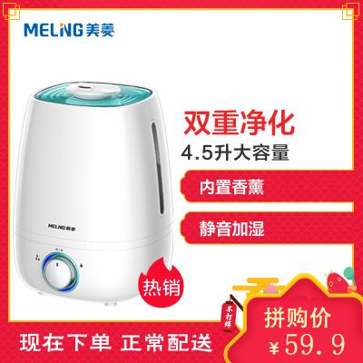 美菱(MELING) 加湿器MH-168H 4.5L大容量家用办公卧室客厅静音加湿补水 迷你净化抑菌水箱 香薰机加湿机
