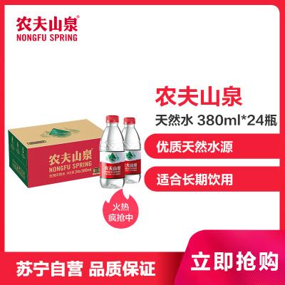 農夫山泉飲用天然水380ml*24瓶 整箱