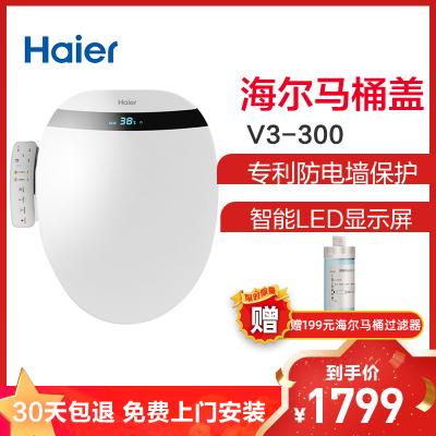 海爾(Haier)衛璽 智能馬桶蓋 電動坐便器蓋 潔身器 即熱式全功能款 數碼顯示V3-300