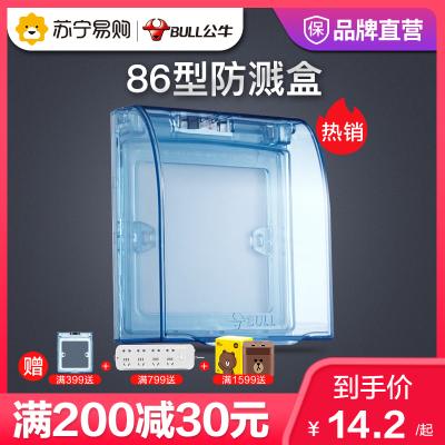 公牛開關插座面板蓋電源保護罩86型衛生間熱水器浴室防濺盒透明淡藍 86型防濺盒 透明藍