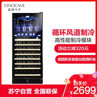 維諾卡夫(Vinocave) CWC-350AJPGB智能恒溫紅酒柜壓縮機家用 90支 掛杯款