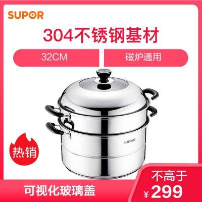 蘇泊爾(SUPOR) 蒸鍋SZ32B5二層不銹鋼32cm復底雙層蒸魚蒸饅頭蒸饃大蒸鍋蒸籠