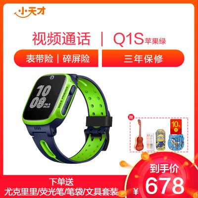 小天才电话手表Q1S 苹果绿 移动联通双4G儿童智能防水定位视频学生男女孩手表