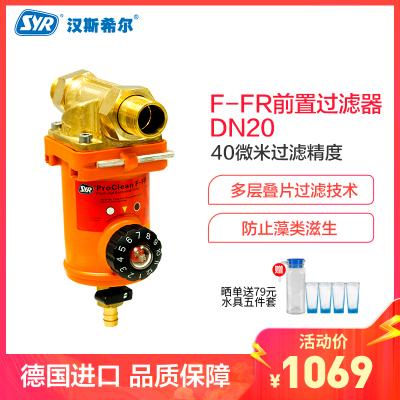 (SYR)漢斯希爾凈水器 F-FR前置過濾器 進口家用德國凈水器 全屋反沖洗排污凈水機 DN20口徑