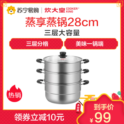 炊大皇(COOKER KING)不锈钢三层复底明火电磁炉通用加厚大容量蒸笼蒸锅28cmZG28ZX