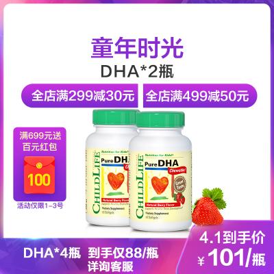 【+99元換購維C】美國童年時光 嬰幼兒童dha魚油膠囊90粒 瓶裝 DHA 6個月-12歲