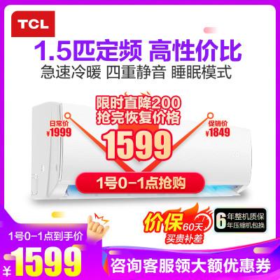 TCL 1.5匹 定頻 靜音 冷暖家用 怡靜 掛壁式空調掛機 KFRd-35GW/XC11(3)