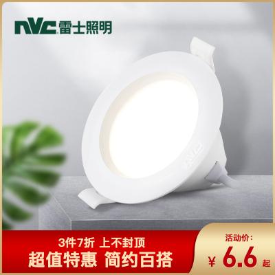 雷士照明NVC 3瓦LED筒燈開孔7.0-8.5公分嵌入式孔燈 簡約現代客廳過道裝飾天花燈筒燈