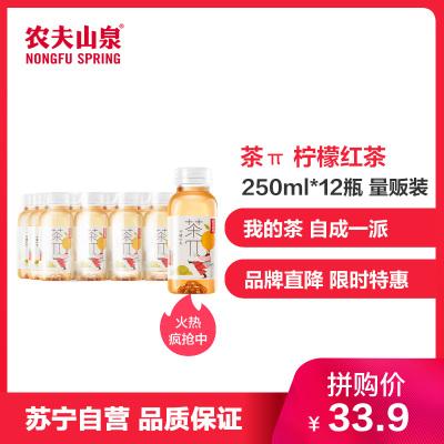 農夫山泉茶π(茶派)果味茶檸檬紅茶250ml*12量販裝