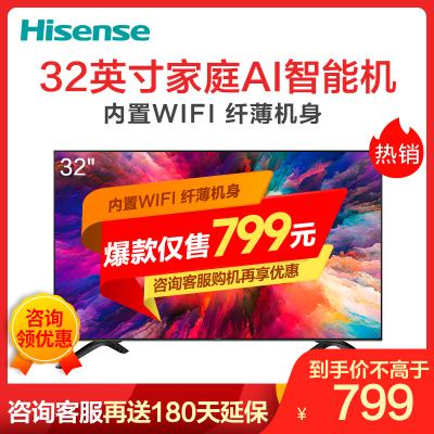 海信(Hisense)HZ32E35A 32英寸 AI智能 内置WiFi 四核位处理器 护眼模式 高清平板电视机