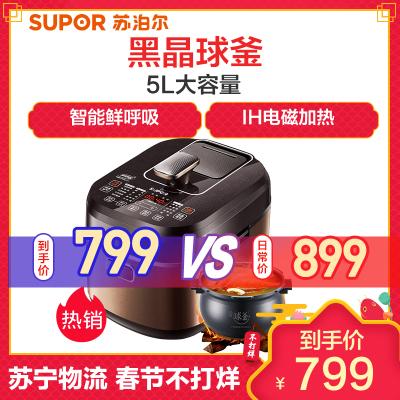 苏泊尔(SUPOR)电压力锅 SY-50FH805Q 5L 4-6人家用黄金容量鲜呼吸IH电磁加热智能预约功能电压力锅