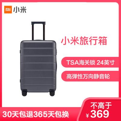 小米(MI)拉桿箱 高彈性萬向靜音輪旅行箱 TSA海關鎖簡約商務登機箱 24英寸 灰色