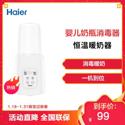 海尔(Haier)婴儿单奶瓶消毒器温奶器恒温暖奶器 多功能加热辅食调奶器HBW-S02