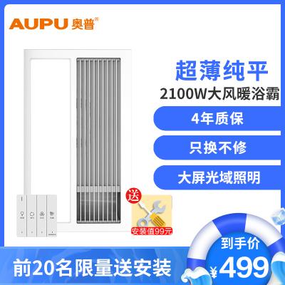 奧普(AUPU)浴霸E101普通集成吊頂式風暖型純平全域取暖衛生間浴室超薄嵌入式浴霸燈照明吹風排換氣排氣扇多功能四合一