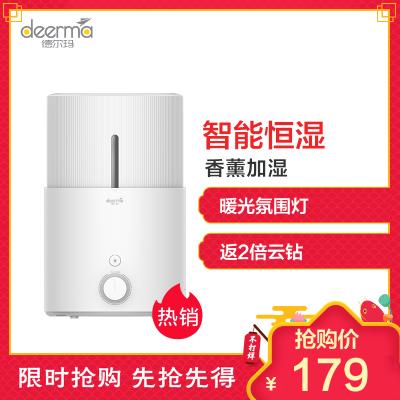 德尔玛(Deerma)加湿器DEM-SJS100 5L大容量 香薰加湿 暖光氛围灯 可视化水箱