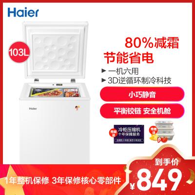 海爾(Haier)BC/BD-103HTD 103升冰柜 家用節能省電小冷柜 低霜冰柜家用 小容量冷柜 冷凍冷藏轉換