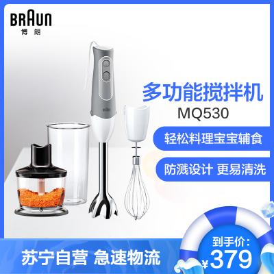 Braun/博朗 MQ530多功能料理機嬰兒輔食手持家用攪拌料理棒均質機
