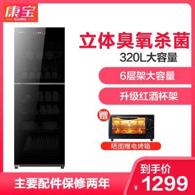 康寶(canbo) ZTP380X-C2 消毒柜 家用 立式 廚房商用 消毒碗柜 多功能 大容量黑色
