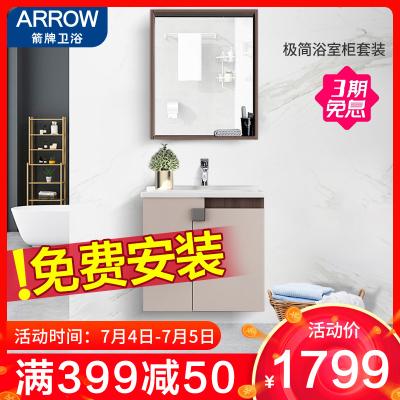 箭牌衛浴( ARROW )衛浴家具衛生間掛墻式浴室柜組合 自潔釉一體陶瓷洗臉盆洗手盆浴室柜 白色歐式簡約