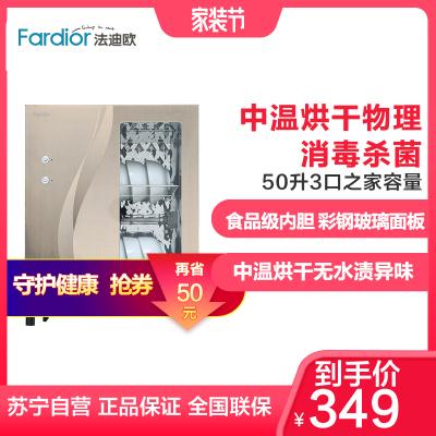 法迪歐(Fardior)立式消毒柜RTP65-50A 50升家用中溫烘干 高溫隔熱 碗筷餐具消毒柜 廚房消毒碗柜