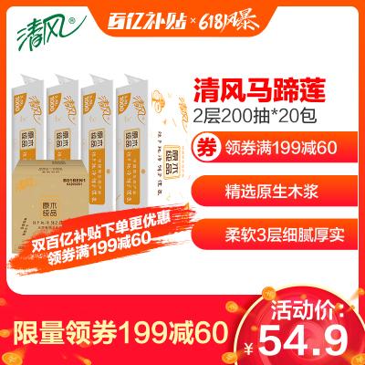 清风 卷纸 原木纯品马蹄莲系列 3层100克40卷 无芯卷纸 卫生纸
