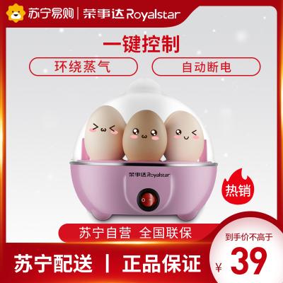 榮事達(Royalstar)煮蛋器RD-Q280蒸蛋器自動斷電304不銹鋼發熱底盤多功能蛋機小型煮蛋器迷你雞蛋羹