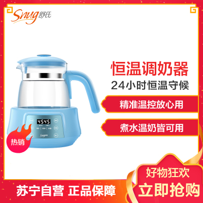 舒氏(SNUG)智能恒温调奶器S301-L