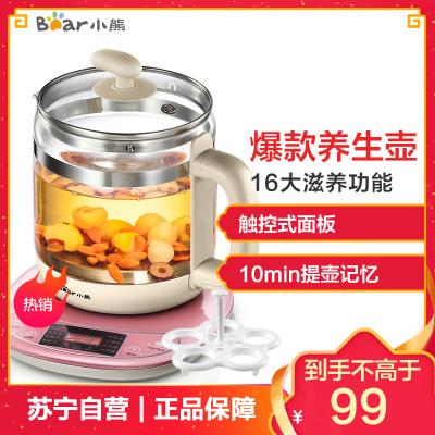 小熊(Bear)养生壶 YSH-B18W2 1.5L多功能智能家用办公室煮茶高硼硅玻璃电煮茶壶 全自动触屏式黑茶花茶煮水