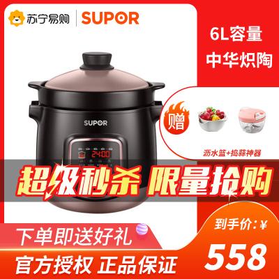 蘇泊爾 (SUPOR) DG60YC13 電燉鍋多功能家用6L電燉盅養生鍋煲湯鍋煮粥鍋燕窩 6升大容量