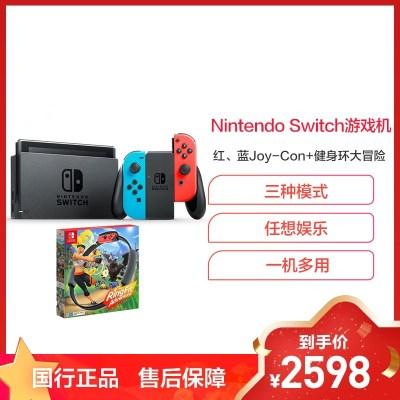 Nintendo Switch游戲機配電光紅、電光藍Joy-Con+健身環大冒險