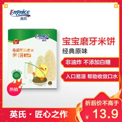 英氏(Engnice)健恩泰国茉莉香米米饼 原味 宝宝米饼 儿童宝宝磨牙饼干 零食 50g 不添加白糖