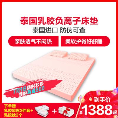 泰國進口ROYAL LATEX皇家二代負離子乳膠床墊學生床墊含氧呼吸自然睡眠 1.5m/1.8米床墊 可定制床墊雙人床墊