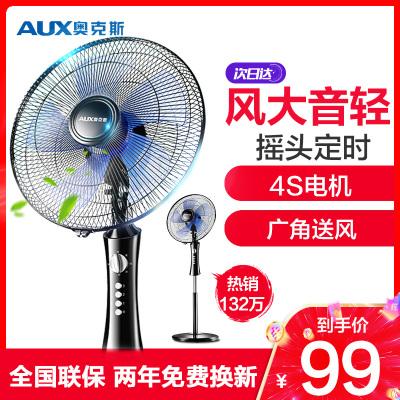 奧克斯(AUX)電風扇FS1603家用床頭定時落地扇 節能立式辦公室靜音風扇 黑色