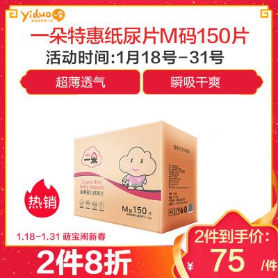 一朵婴儿纸尿片特惠箱装中号m码150片超薄透气清爽