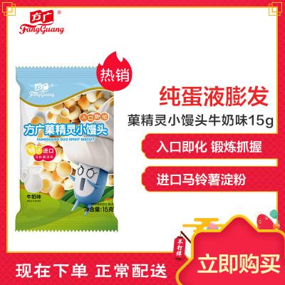 方广 宝宝零食 饼干 奶豆 溶豆 菓精灵小馒头(牛奶味)15g/袋装