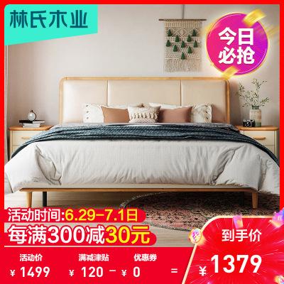 林氏木業雙人床北歐簡約現代臥室小戶型收納床實木腳板式床LS068