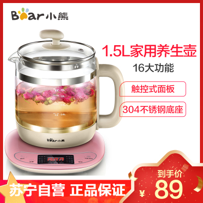 小熊(Bear)養生壺YSH-B18W2 1.5L多功能家用觸控式智能保溫加厚玻璃電熱水壺辦公室煮茶壺燒水壺蘇寧自營