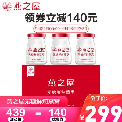 燕之屋無糖鮮燉燕窩70g*3瓶孕婦滋補品營養品送禮禮品