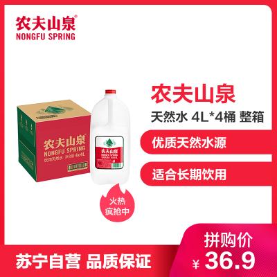 農夫山泉天然水4L*4瓶 整箱家庭用水