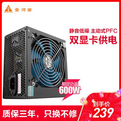 金河田智能芯780GT電腦主機箱ATX電源臺式機電腦電源靜音電源額定600W峰值700W功率