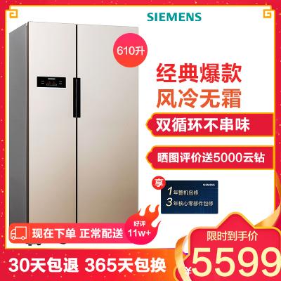 西门子(SIEMENS)BCD-610W(KA92NV03TI)610升对开门冰箱 变频 风冷无霜 家用电冰箱(浅金色)