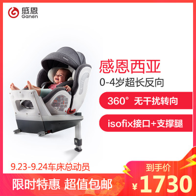 感恩(ganen)兒童安全座椅0-12歲360度旋轉 車載寶寶安全座椅ISOFIX+支撐腿 西亞