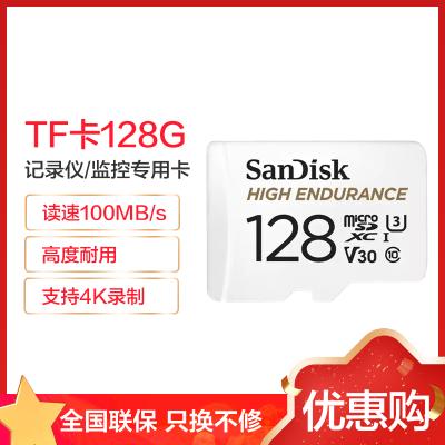 閃迪(SanDisk)128GB TF卡 行車記錄儀存儲卡/安防監控專用內存卡Micro SD卡高度耐用U3/V30