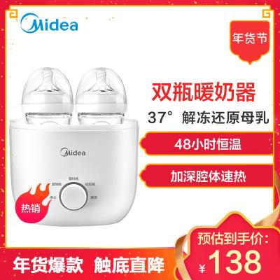美的(Midea)双瓶暖奶器温奶器智能恒温婴儿多功能奶瓶加热器MI-WNK0201
