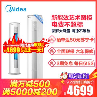 美的(Midea)空調自營3匹新能效變頻 客廳圓柱柜機空調 立式冷暖空調 3P柜機智行二代KFR-72LW/N8MJA3